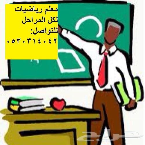 معلم رياضيات للجبيل0530314042