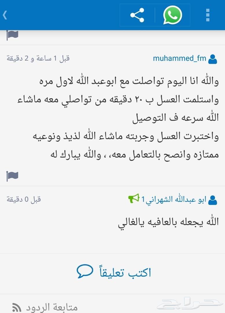 عسل سدر أصلي الكثير استفاد منه بفضل الله