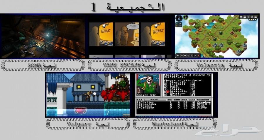 تجميعيات العاب كمبيوتر بخصومات مميزة 900x480-1_-5c4bf1b92