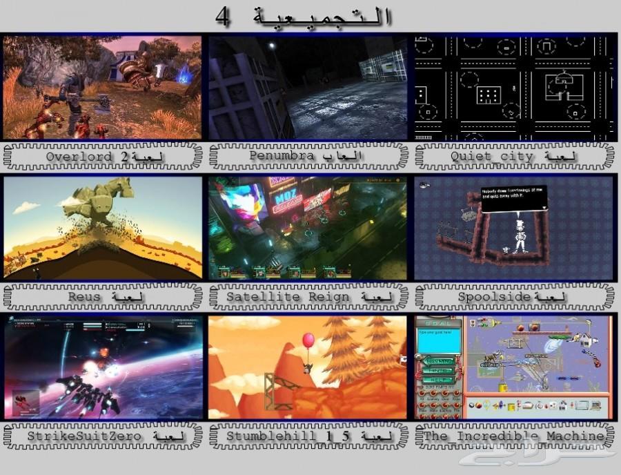 تجميعيات العاب كمبيوتر بخصومات مميزة 900x688-1_-5c4c3f423