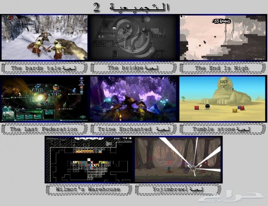 تجميعيات العاب كمبيوتر بخصومات مميزة 900x690-1_-5c4c229b8
