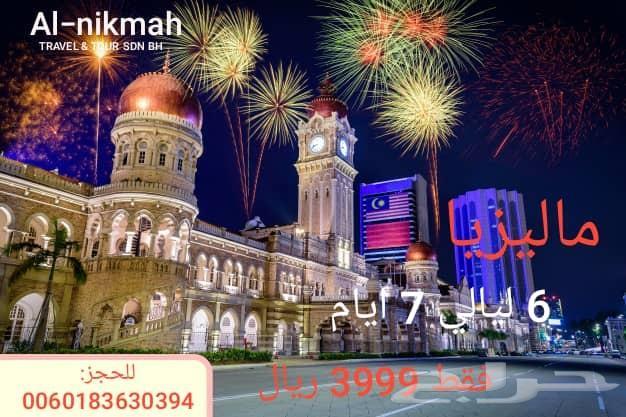 عرض سياحي شهر عسل 11 يوم الى ماليزيا