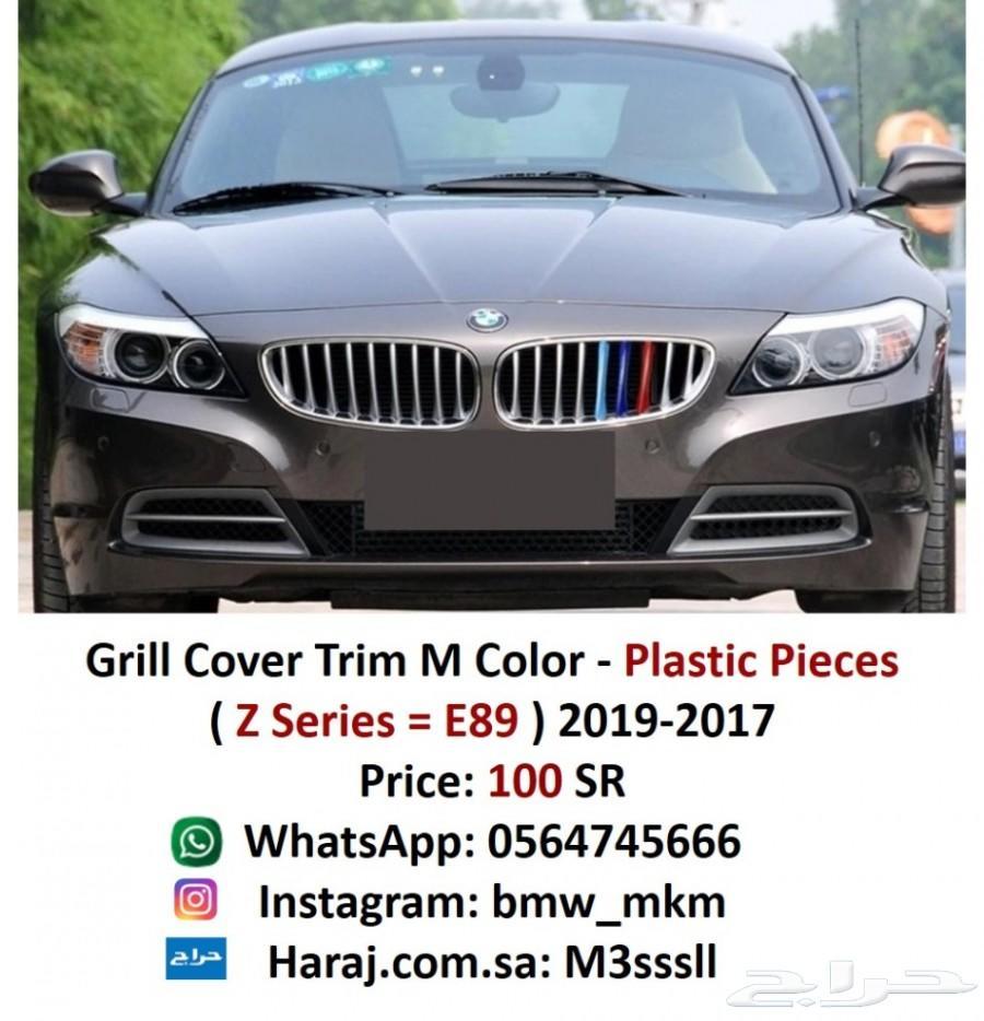 BMW بلاستيك الشبك Grill Cover Trim M Color