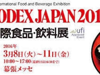 OLIVE VISION AT FOODEX JAPAN 2016
