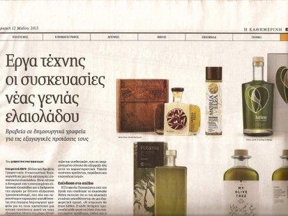 Kathimerini newspaper