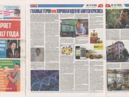 Geroi newspaper, Russia