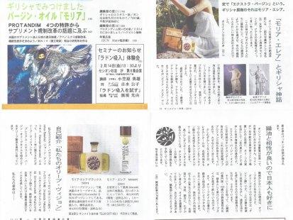 SunMate magazine, Japan