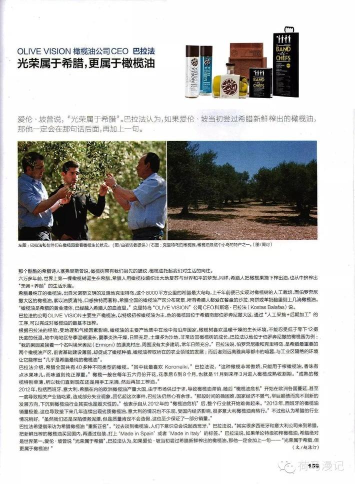新周刊杂志, China