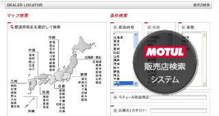 Dealerlocator-_japan