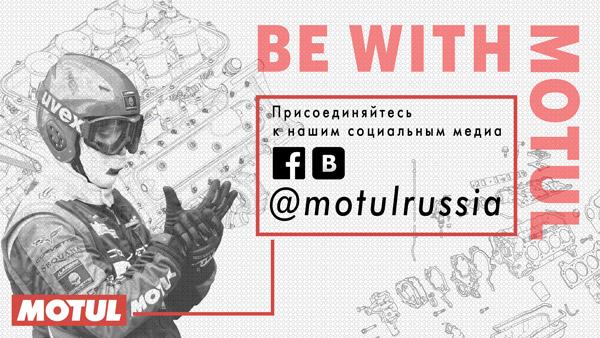 Присоединяйтесь к нашим социальным медиа