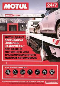 Mtl a3 bochki 161026 prev