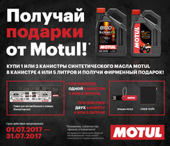 Специальное предложение авторизованных интернет-магазинов Motul в июле