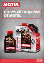 Получай подарки от Motul в августе!
