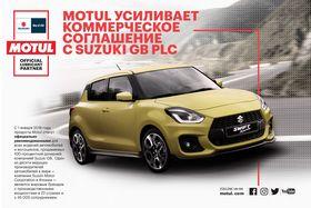 Motul усиливает коммерческое соглашение с Suzuki GB
