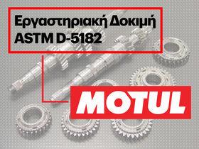 Εργαστηριακη Δοκιμη ASTM D-5182