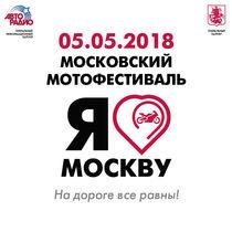 Второй Московский Мотофестиваль стартует 5 мая