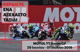 ΔΙΑΓΩΝΙΣΜΟΣ Motul TT Assen MotoGP 2018