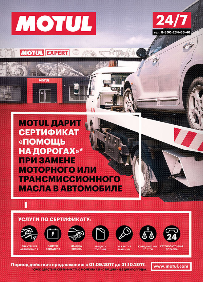 «Помощь на дорогах», сентябрь-октябрь 2017