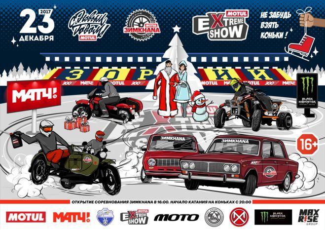 Новогоднее Motul Extreme Show. Уникальное соревнование на льду ЗИМХАНА стартует 23 декабря 2017