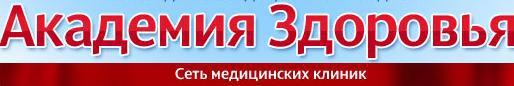 Многопрофильная медицинская клиника «Академия здоровья»