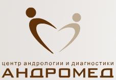 "Центр андрологии и диагностики ""Андромед"""