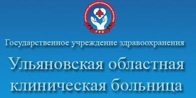 Ульяновская областная клиническая больница