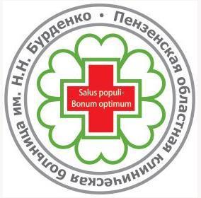 Пензенская областная клиническая больница им. Н.Н. Бурденко