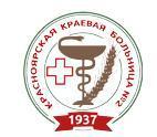 Красноярская краевая больница № 2