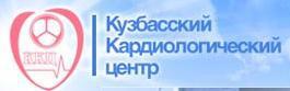Кемеровский кардиологический диспансер