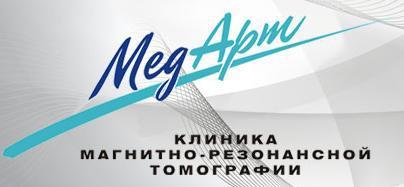 Клиника магнитно-резонансной томографии «МедАрт»