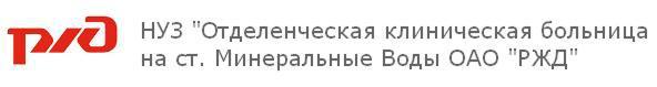 """Отделенческая клиническая больница на ст. Минеральные Воды ОАО """"РЖД"""""""