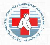 Мурманская Областная Клиническая Больница
