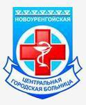 Новоуренгойская центральная городская больница