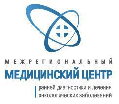 Межрегиональный медицинский центр ранней диагностики и лечения онкологических заболеваний