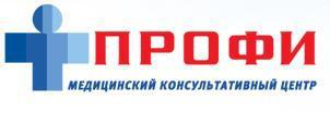 """Медицинский консультативный центр """"Профи"""""""