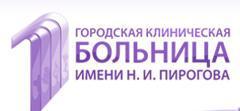 Клиническая больница №1 имени Н.И. Пирогова