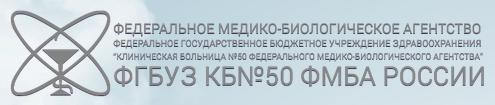Клиническая больница №50