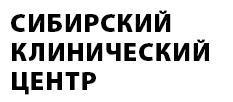 Сибирский клинический центр