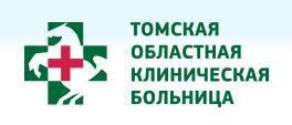 Томская областная клиническая больница
