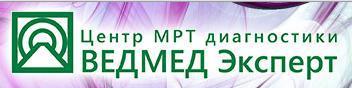 Медицинский центр «ВЕДМЕД Эксперт»
