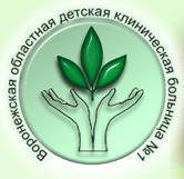Воронежская областная детская клиническая больница №1
