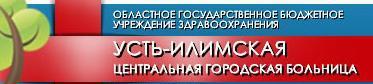 Усть-Илимская центральная городская больница