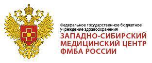 ЗАПАДНО-СИБИРСКИЙ МЕДИЦИНСКИЙ ЦЕНТР ФМБА РОССИИ