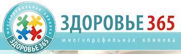 """Медицинский центр """"Клиника Здоровье 365"""""""