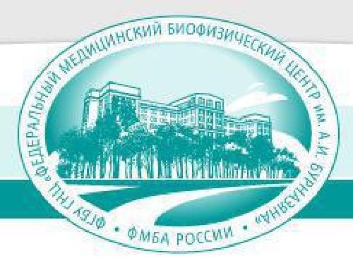 Клиника ФГБУ ГНЦ ФМБЦ им. А.И. Бурназяна ФМБА России