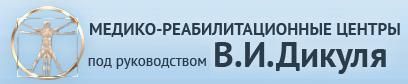 Пресненский центр под руководством В.И. Дикуля