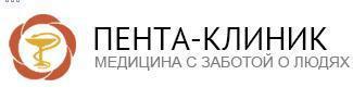 """Многопрофильный Лечебно-диагностический центр """"Пента-Клиник"""""""