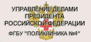 ФГБУ «Поликлиника №4» Управления делами Президента Российской Федерации