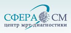 """Центр МРТ-Диагностики """"СФЕРА-СМ"""""""