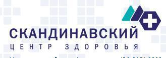 Скандинавский Центр Здоровья